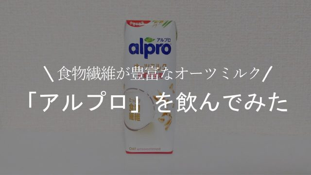 食物繊維が豊富なオーツミルク 「アルプロ」を飲んでみた