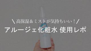高保湿&ミストが気持ちいい! アルージェ化粧水 使用レポ