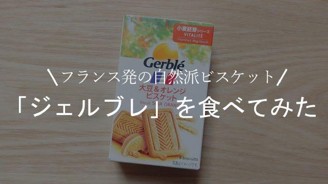 フランス発の自然派ビスケット 「ジェルブレ」を食べてみた