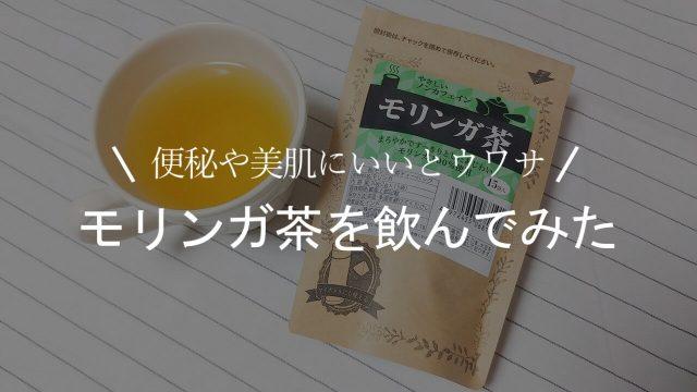 便秘や美肌にいいとウワサ モリンガ茶を飲んでみた