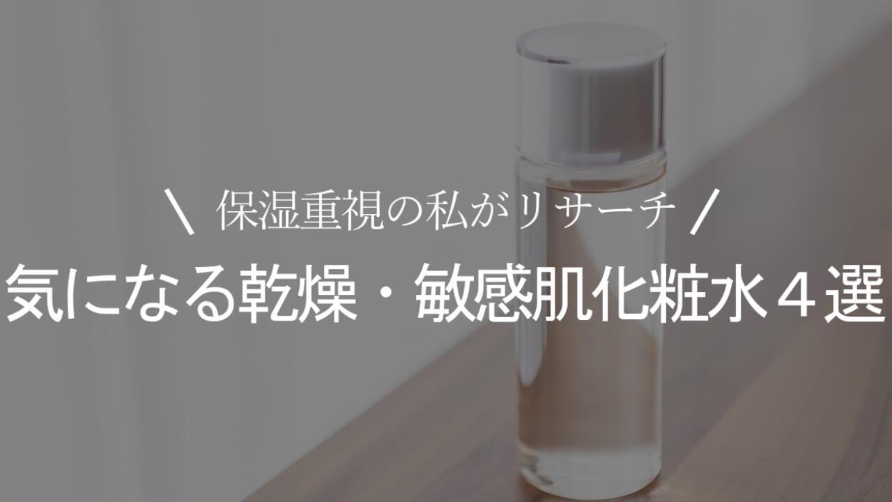 保湿重視の私がリサーチ 気になる乾燥・敏感肌化粧水4選
