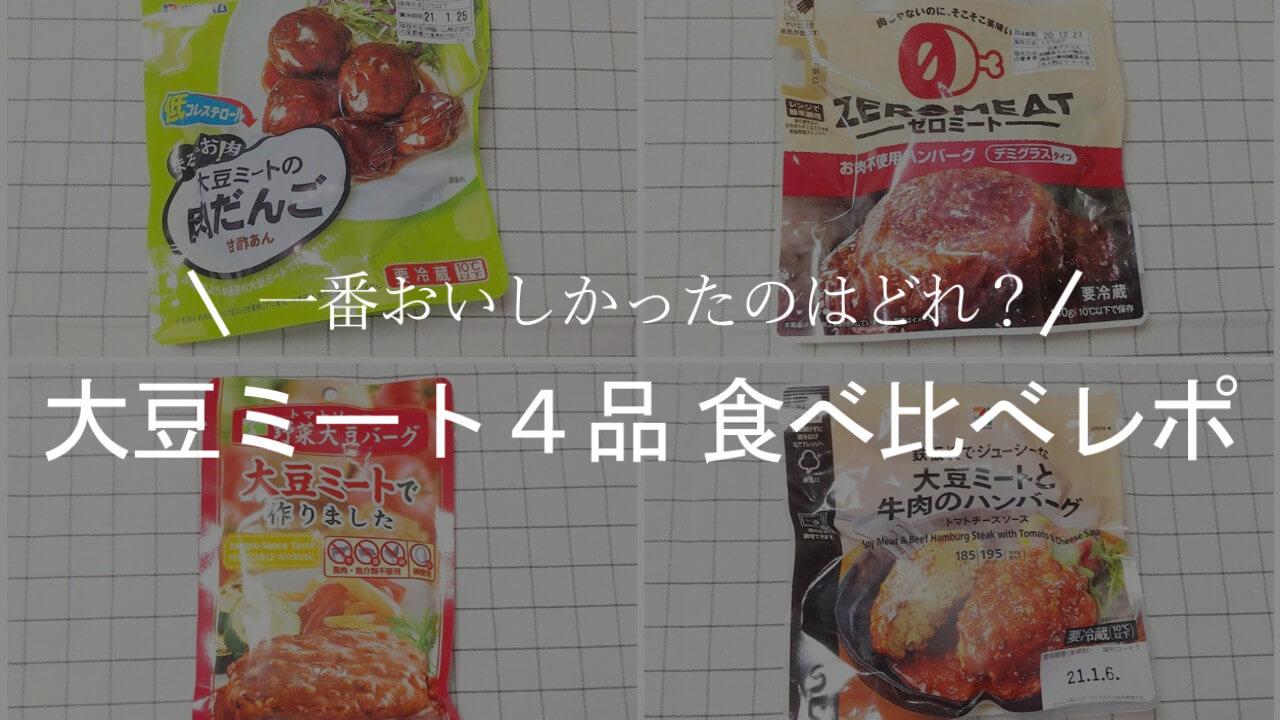 一番おいしかったのはどれ? 大豆ミート4品 食べ比べレポ