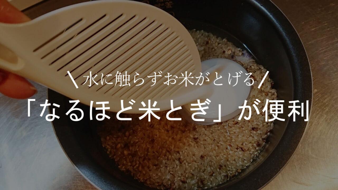 水に触らずお米がとげる 「なるほど米とぎ」が便利