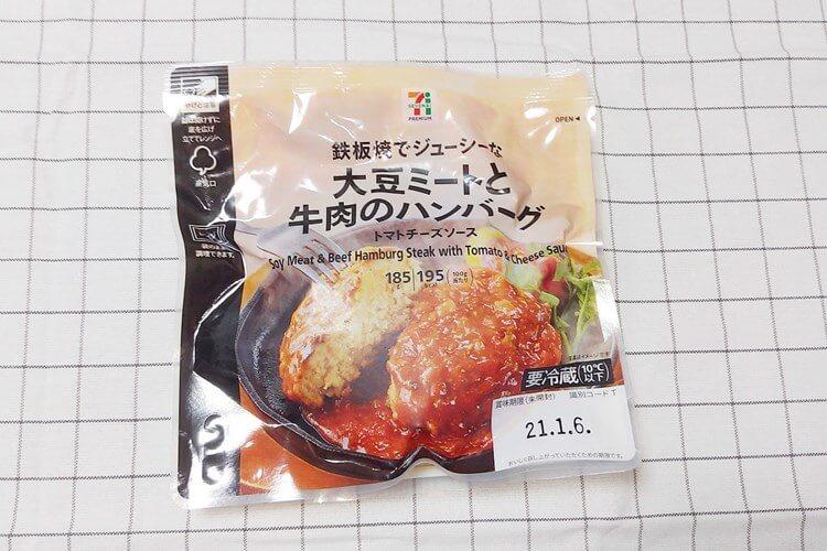 セブンプレミアム 大豆ミートと牛肉のハンバーグ